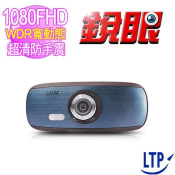 【LTP】 銳眼WDR寬動態FHD 1080P超高畫質行車紀錄器