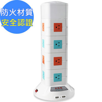 【勳風】3D多功能16座/2USB座炫彩防護插座(HF-395-4)四樓型