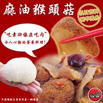 【老爸ㄟ廚房】養生素食系列15包組(麻油猴頭菇*5/ 薑母鴨杏鮑菇*5/ 麻香素肉杏鮑菇*5)