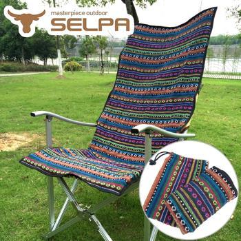 【韓國SELPA】民族風折疊椅椅套(民族風鑽石條紋))/桌墊/野餐墊/地墊/毯