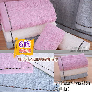 MIT商品【台灣興隆毛巾製】格子花布加厚純棉毛巾(6條裝)