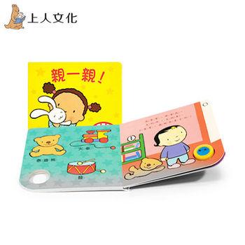 【上人文化】寶寶聲音書-親一親!