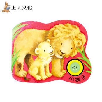 【上人文化】叫呀叫叢林寶寶有聲書-小獅子