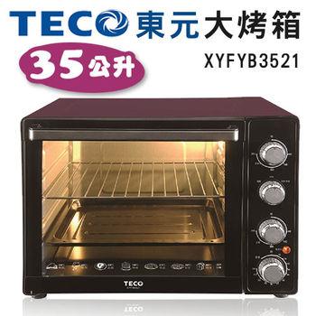 【東元】大烤箱35公升 XYFYB3521