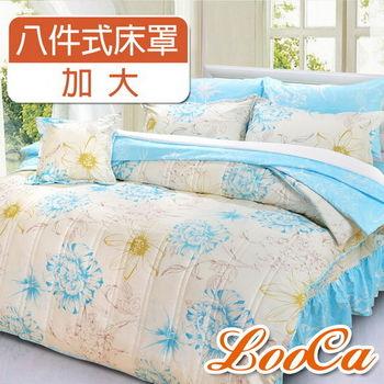 LooCa 慕容花開柔絲絨八件式床罩組(加大)
