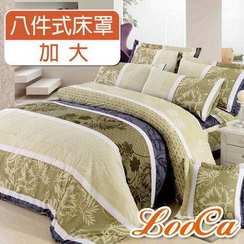 LooCa 夏綠蒂柔絲絨八件式床罩組(加大)