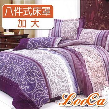 LooCa 卡里比亞柔絲絨八件式床罩組(加大)