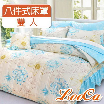 LooCa 慕容花開柔絲絨八件式床罩組(雙人)