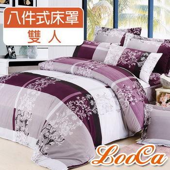 LooCa 雅典娜柔絲絨八件式床罩組(雙人)