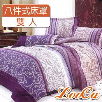 LooCa 卡里比亞柔絲絨八件式床罩組(雙人)