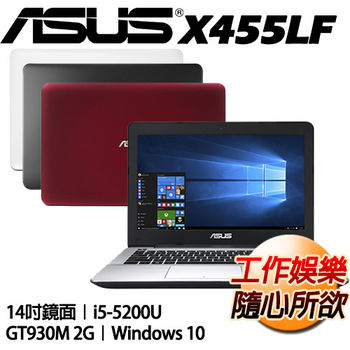ASUS 華碩 X455LF 14吋 i5-5200U 獨顯NV930 2G  漾彩效能筆電