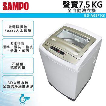 ★結帳再折★【SAMPO聲寶】7.5公斤全自動洗衣機ES-A08F(Q)