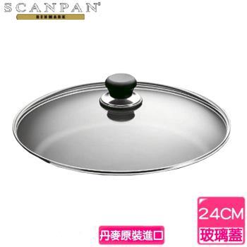 【丹麥SCANPAN】思康強化玻璃鍋蓋24cm