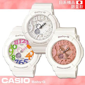 【CASIO 卡西歐 Baby-G 系列】日系限量款女錶-涼夏款(BGA-131)