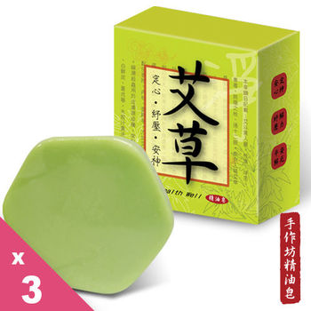 【手作坊】手工溫潤柔膚艾草精油皂(媽咪寶貝呵護首選)