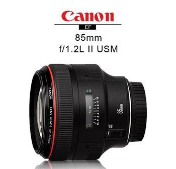 Canon EF 85mm f1.2L II USM (公司貨)