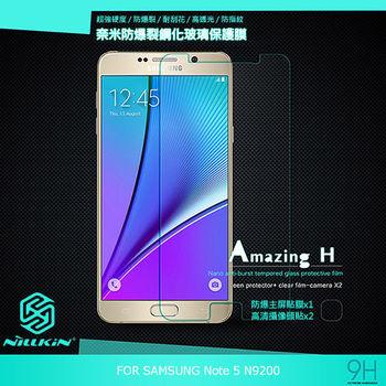 NILLKIN SAMSUNG Note 5 N9200/N9208 Amazing H 防爆鋼化玻璃貼
