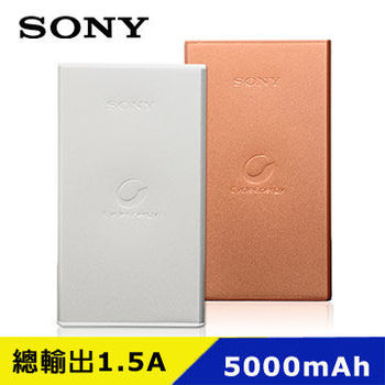SONY 5000mAh 質感掌上型 行動電源 CP-S5 (公司貨)