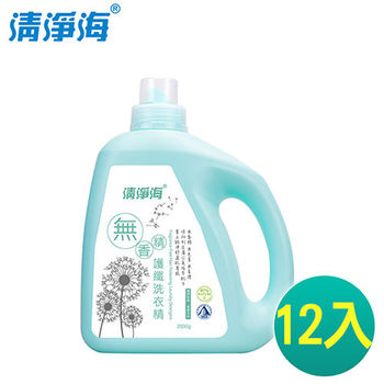 《清淨海》無香精護纖洗衣精 2000g(12入/2箱)