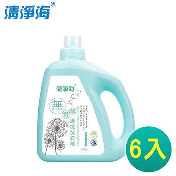 《清淨海》無香精護纖洗衣精 2000g(6入/箱)