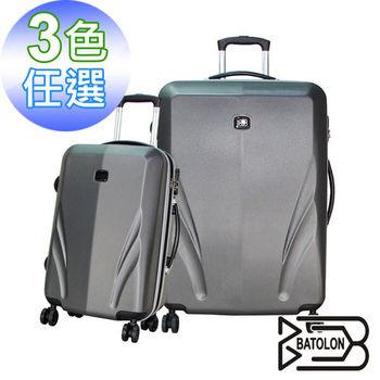 BATOLON寶龍天使之翼輕硬殼行李箱組