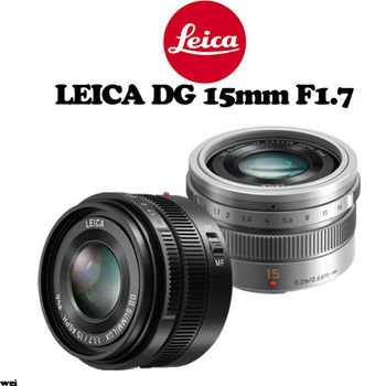PANASONIC LEICA DG 15mm F1.7 (公司貨)