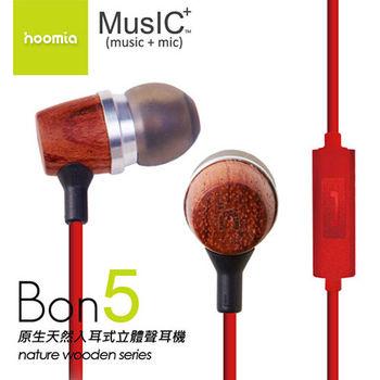 【Hoomia好米亞】Bon5 原生天然入耳式耳機(紅花梨)
