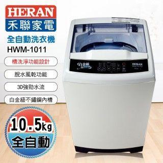 HERAN 全自動10.5KG洗衣機HWM-1011