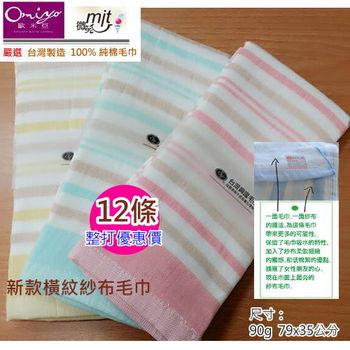 MIT商品【台灣興隆毛巾製】橫紋紗布毛巾(12條 整打裝))