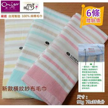 MIT商品【台灣興隆毛巾製】橫紋紗布毛巾(6條裝)