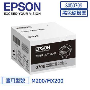 EPSON S050709 原廠標準容量黑色碳粉匣