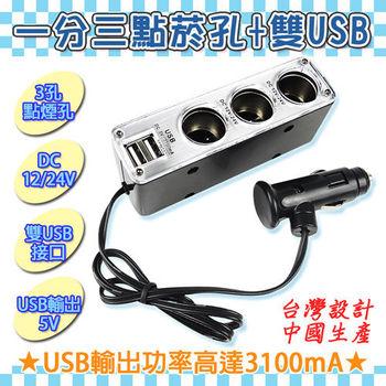 台灣【悍將】三孔+雙USB 3100mA 汽車電源擴充器