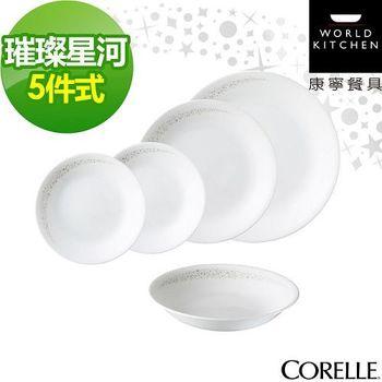 CORELLE康寧璀璨星河5件式餐盤組(E02)