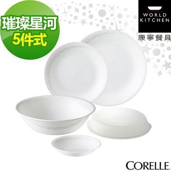 CORELLE康寧璀璨星河5件式餐盤組 (E01)