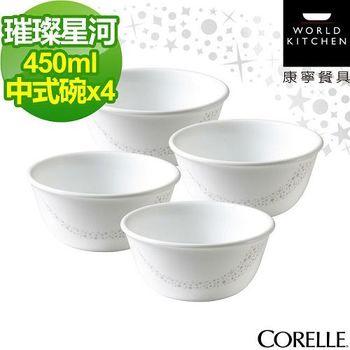 CORELLE康寧璀璨星河4件式餐碗組 (D01)