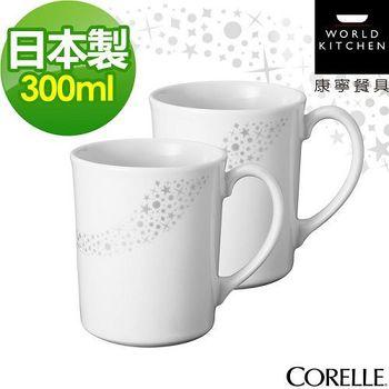CORELLE康寧璀璨星河2件式馬克杯組(B01)
