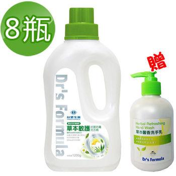 【台塑生醫】草本敏護-抗菌防霉洗衣精1.2kg*8瓶