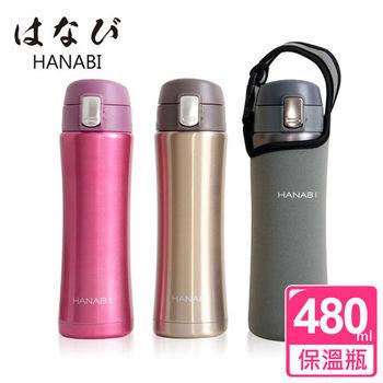 【日本-HANABI 賀 娜】316不鏽鋼One tuch安全彈跳真空保溫瓶480ml-贈提袋(3色可選)