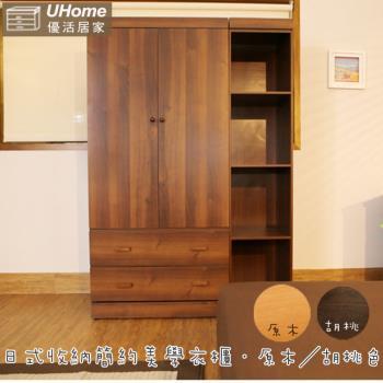 【UHO】日式收納多功能衣櫃2.7尺+1.3尺(胡桃、原木色二色可選)