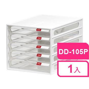 【i-max】樹德SHUTER A4資料櫃DD-105P