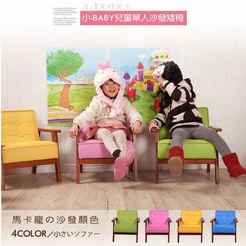 久澤木柞-BABY兒童單人皮沙發矮椅