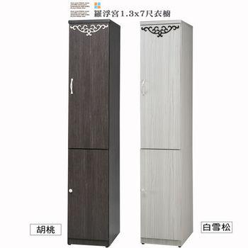 久澤木柞 羅浮宮衣櫥-1.3*7尺