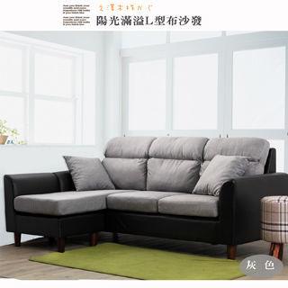久澤木柞 陽光滿溢 L型 布沙發 可拆洗(灰色/淺藍色)