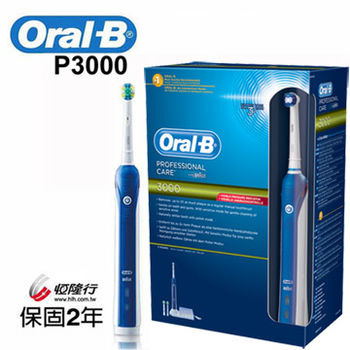 【德國百靈Oral-B】3D行家經典款電動牙刷P3000