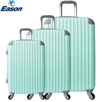 【YC Eason】超值流線型可加大海關鎖款ABS硬殼行李箱三件組(20+24+28吋-蘋果綠)
