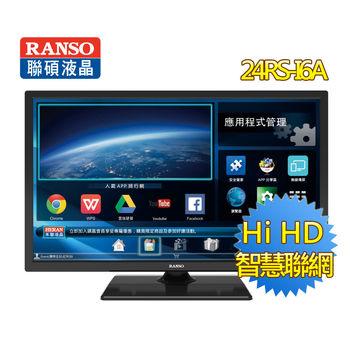 RANSO聯碩 24吋 4核心智慧聯網LED液晶(24RS-I6A)
