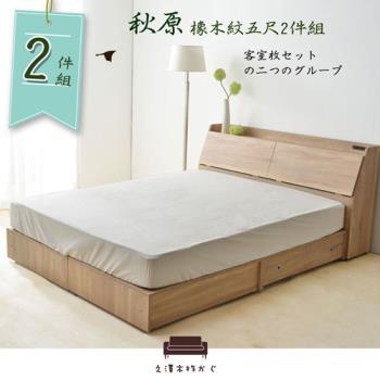 【久澤木柞】秋原-橡木紋5尺雙人多功能收納床組2件組(床頭箱+多功能收納抽 屜床底)