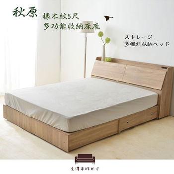 【久澤木柞】秋原-橡木紋5尺雙人多功能收納抽屜床底