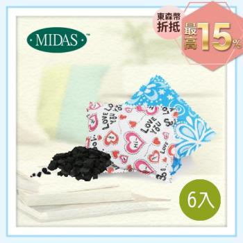 《MIDAS》吸濕除臭天然竹炭包(6入組)