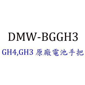 PANASONIC DMW-BGGH3 原廠電池手把 垂直把手 - GH3 GH4 用
